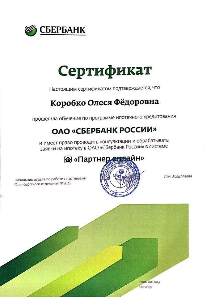 фото сертификат сбербанк руки, держащие пончик