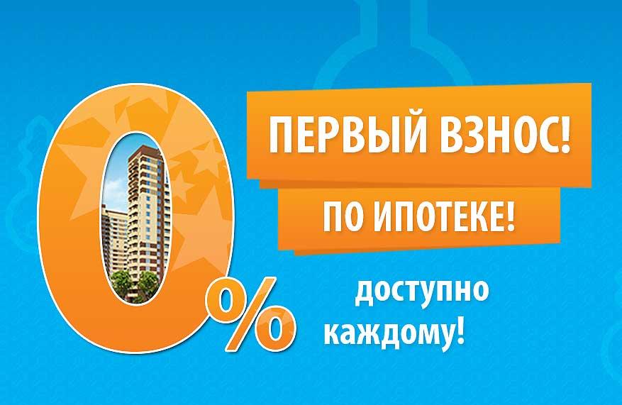 ипотека на покупку дома с участком без первоначального взноса хотел
