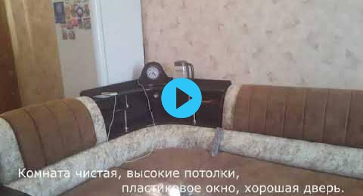 Embedded thumbnail for Комната 15 кв м на Пушкинской 12